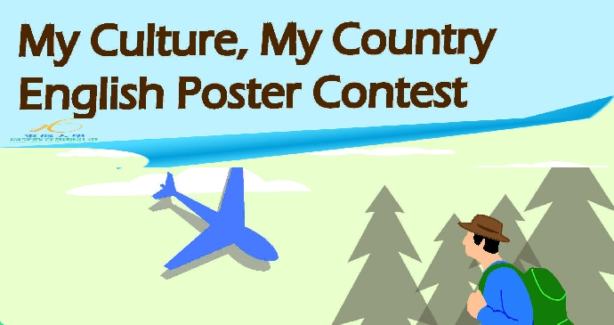 2021 English Poster Contest: My Country, My Culture